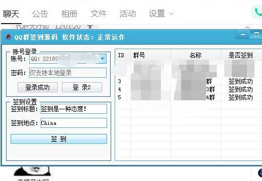 QQ群一键批量自动签到器登录QQ号签到即可-52资源网