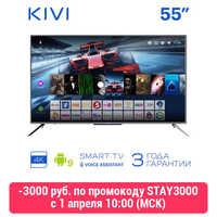 Телевизор 55 KIVI 55U730GR UHD 4K Smart TV Android 9 HDR WCG Голосовой ввод