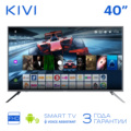 Телевизор 40 KIVI 40F730GR Full HD Smart TV Android 9 Голосовой ввод HDR WCG 4043 pulgadas