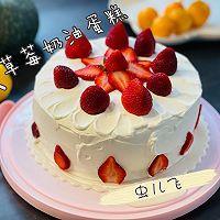 送你一朵小红花——草莓奶油酸奶戚风蛋糕的做法图解15
