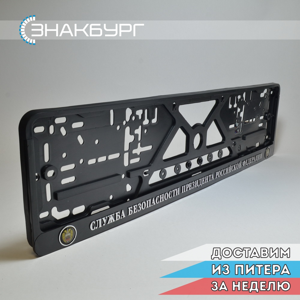 License plate frame. License plate cover. Car number plate. Number plate holder. Exclusive design. RUSSIA. R1HYBRID