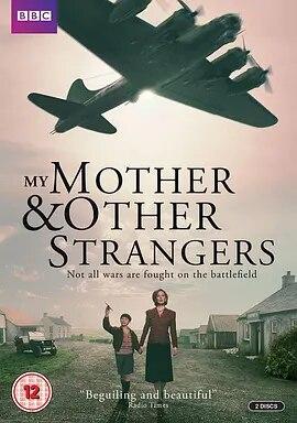 母亲和陌生人