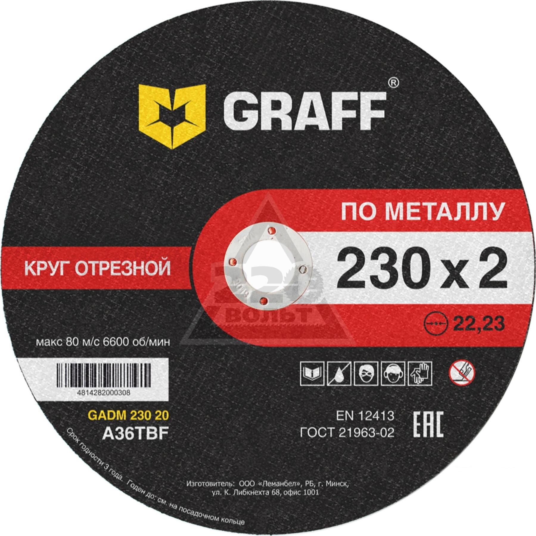 Circle Cutting GRAFF GADM 230 20
