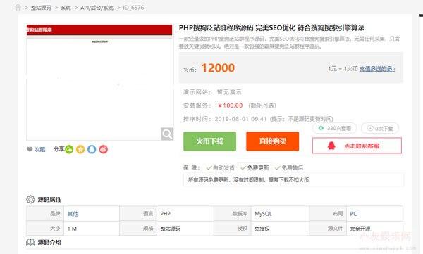PHP轻量级搜狗泛站群源码+完美符合搜狗算法(价值12000元)
