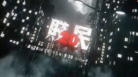 ViuTV 賤民20