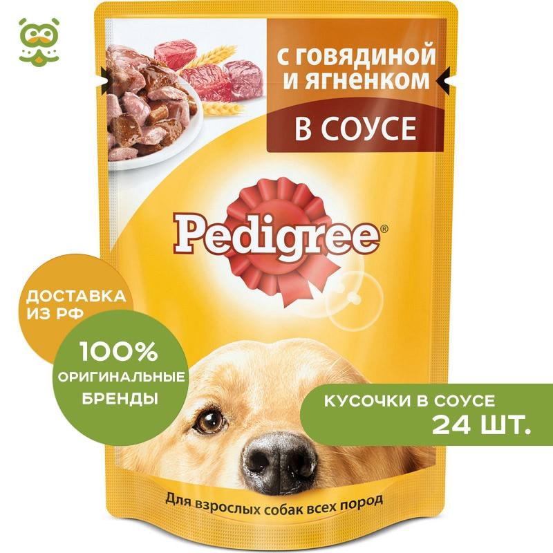 Pedigree пауч dog (a pieces in sauce), Beef and lamb, 24*100g. a wunderer 24 etuden in allen tonarten