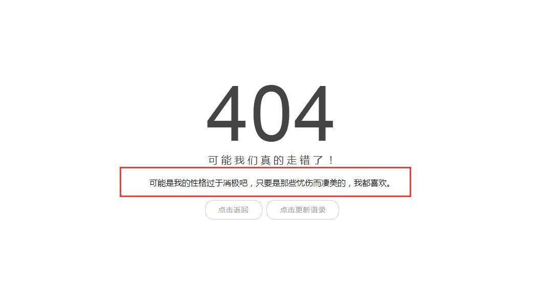 小歪最简约404页面 内置一言api 点击更换语录 接口可换