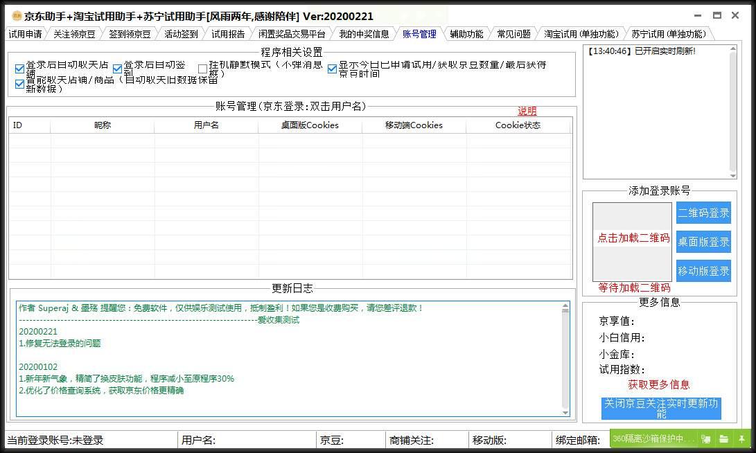 PC苏宁淘宝京东试用申请器
