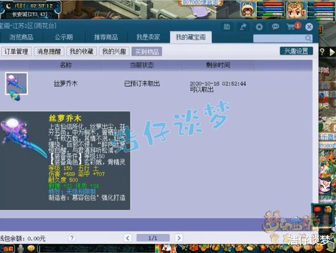 梦幻西游:第一无级别棒285万被瞬秒,230件军火一次性鉴定完!插图(1)