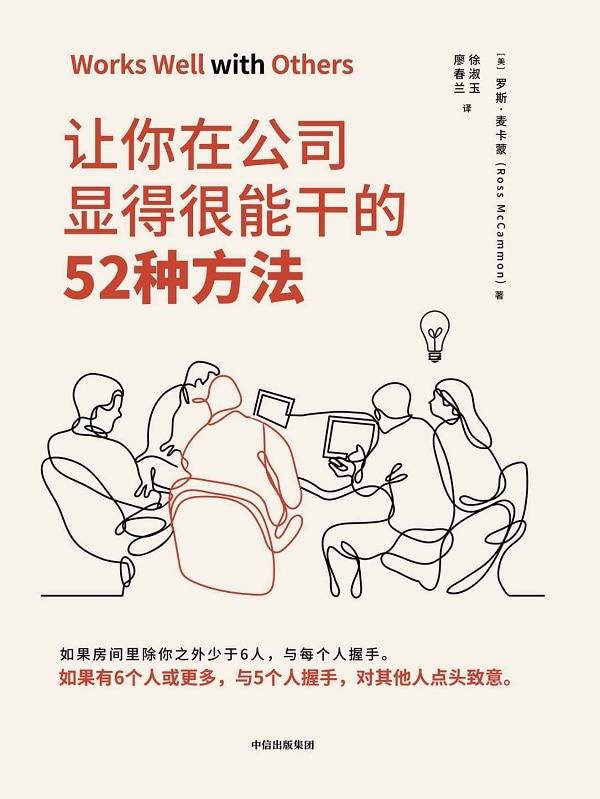 《让你在公司显得很能干的52种方法》(获取如何取得成功的秘诀)罗斯 · 麦卡蒙【文字版_PDF电子书_下载】
