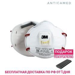 Respiratore FFP3-m 8132