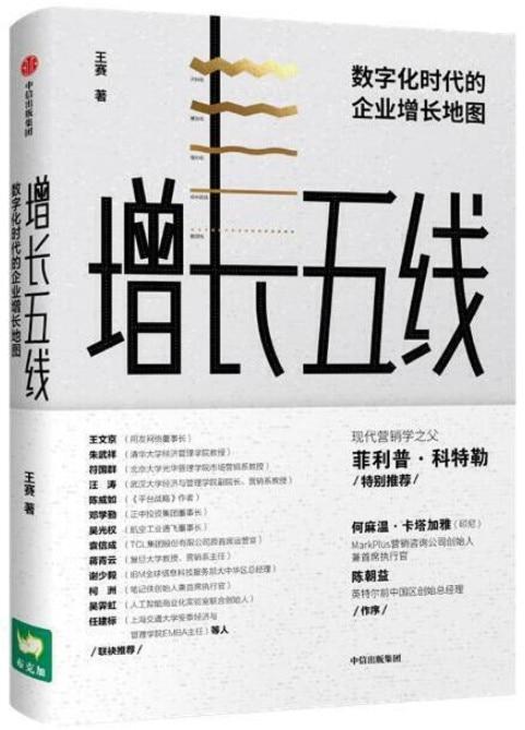 《增长五线:数字化时代的企业增长地图》王赛【文字版_PDF电子书_下载】