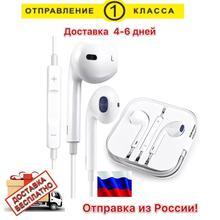 Наушники EarPods с разъемом 3,5 мм с микрофоном для всех смартфонов для iPhone и Android[Отправка из России] Бесплатная доставка