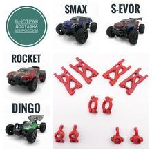 Нейлоновый тюнинг комплект RP2505 RP2506 RP2507 RP2513 RP2505 для Remo Hobby 1/16 Smax, S-Evor, Rocket, Dingo RC Запчасти