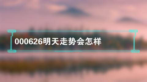 """00626明天走势会怎样"""""""