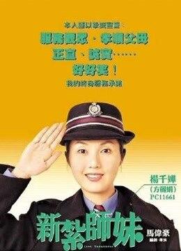新扎师妹 粤语版