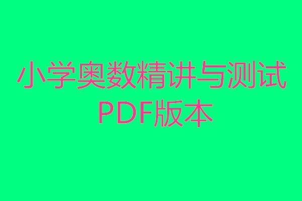 1-6年级奥数精讲与测试PDF