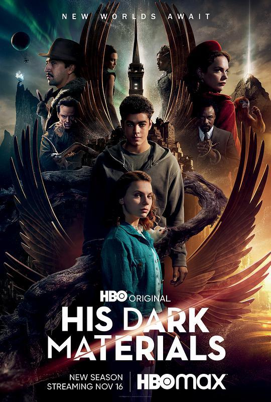 黑暗物质三部曲第二季