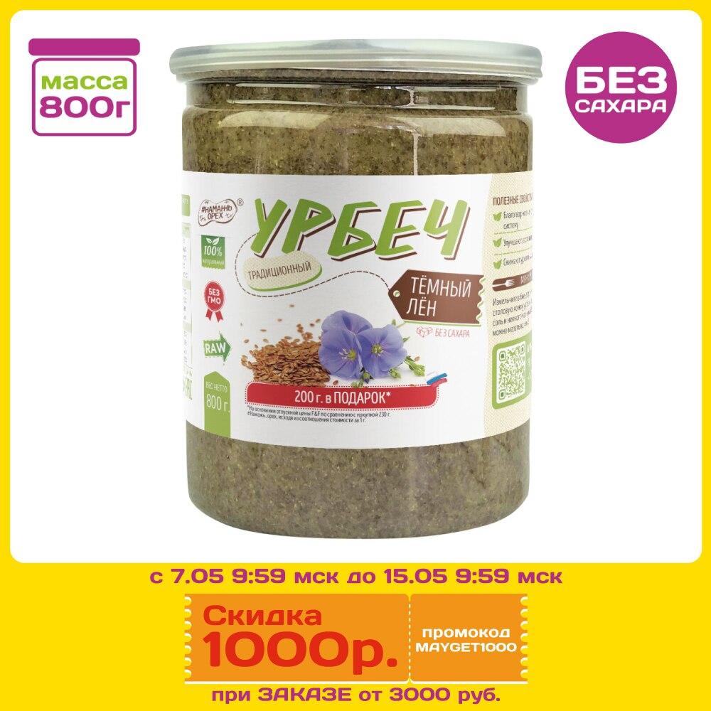 800 гр. Урбеч из семян темного льна 100% TM #Намажь _орех. Без сахара, без пальмового масла.