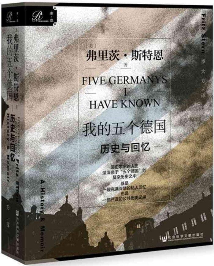 """《我的五个德国:历史与回忆》【 深嵌于""""五个德国"""" 复杂历史之中的历史学家一生 】 (索恩系列)弗里茨·斯特恩【文字版_PDF电子书_下载】"""