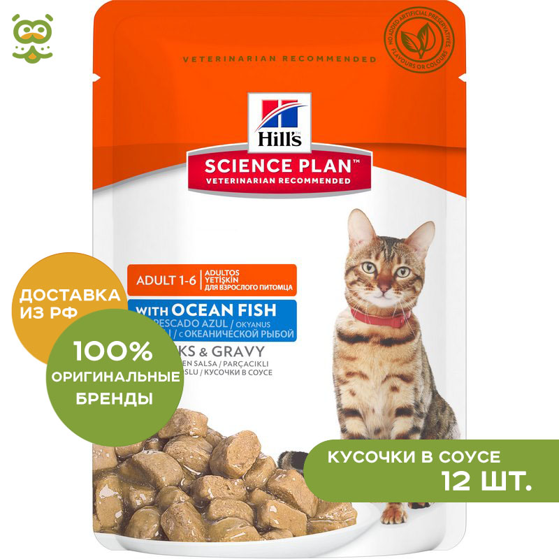 Hill's Science Plan Optimal Care for cats from 1 to 6 years old (pieces in sauce), Ocean fish, 85 g.