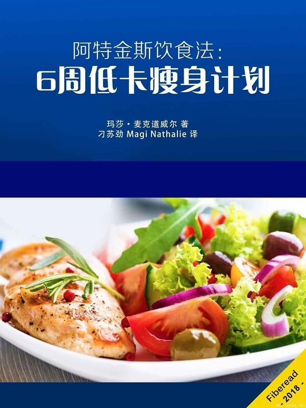 《阿特金斯饮食法:6周低卡瘦身计划》(颠覆传统的瘦身理念,风靡数载的美食秘籍)文字版电子书[PDF]