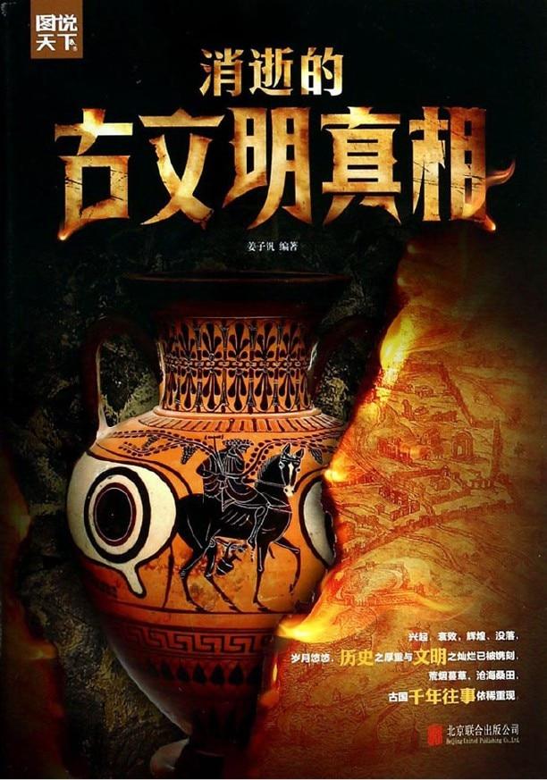 《消逝的古文明真相》封面图片