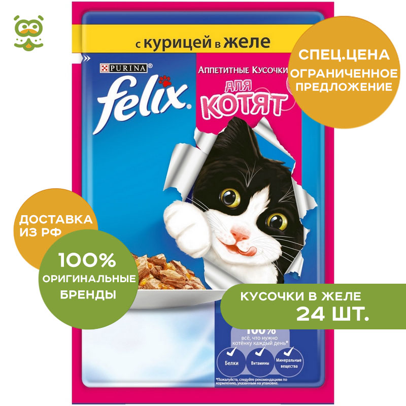 Cat wet food Felix pouch for kittens (pieces in jelly), Chicken, 24*85 g. cat wet food royal canin kitten sterilized kitches for kittens pieces in jelly 24 85 g