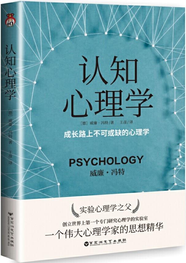 《认知心理学》封面图片
