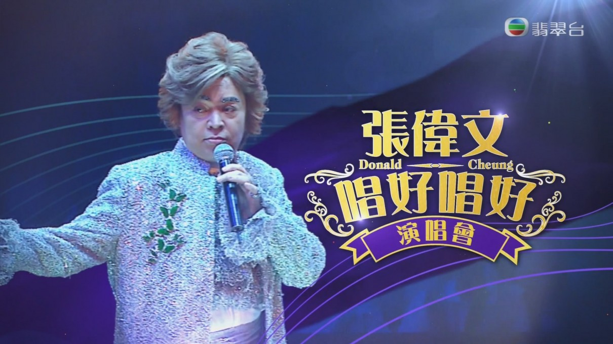 张伟文 唱好唱好演唱会