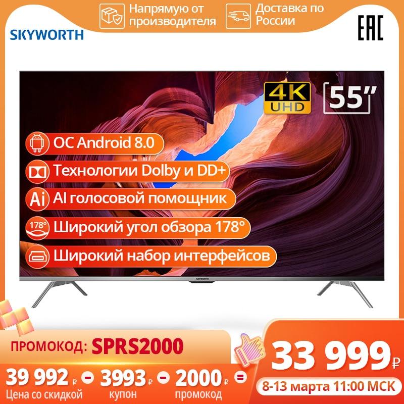 Телевизор 55 дюймов Skyworth 55G3A HD Smart TV Android 10.0