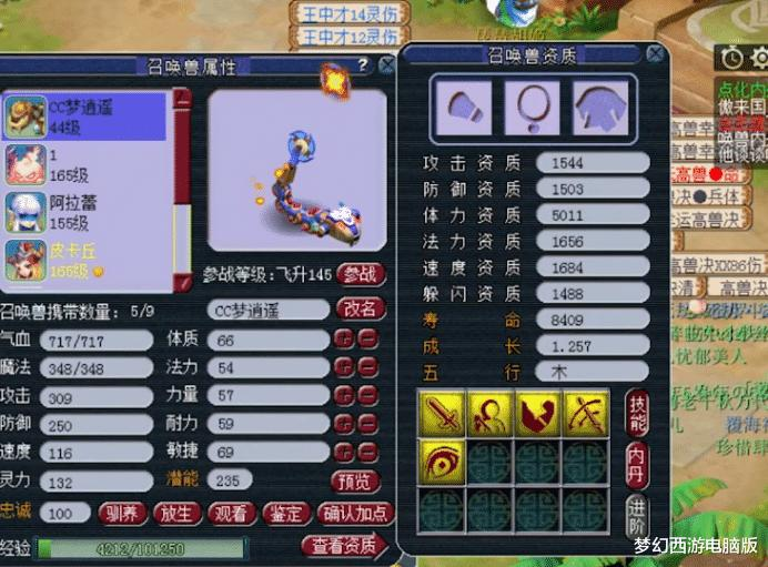 梦幻西游:颜值即正义,变异巴蛇虽然仅5技能,但玩家坚持全红!插图(9)