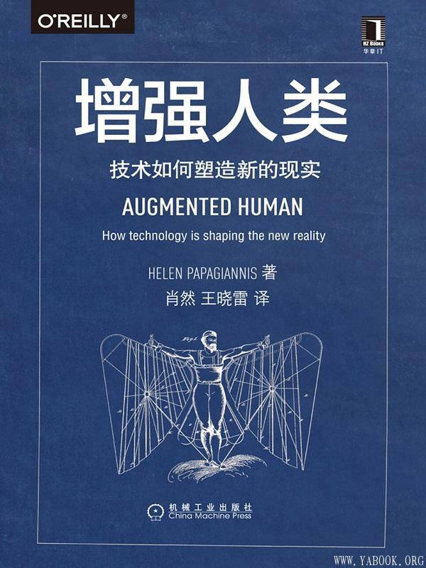 《增强人类:技术如何塑造新的现实》封面图片