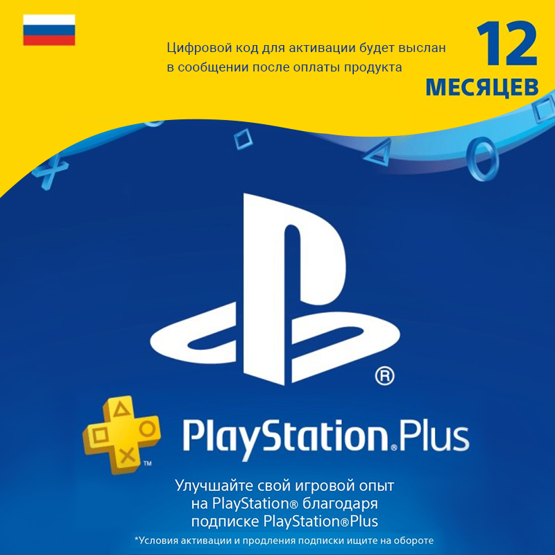 PlayStation Plus 12 Month Subscription digital code