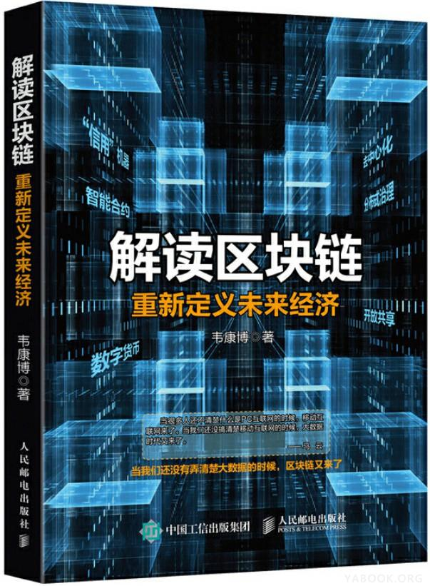 《解读区块链:重新定义未来经济》封面图片