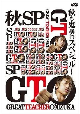 麻辣教师SP GTO