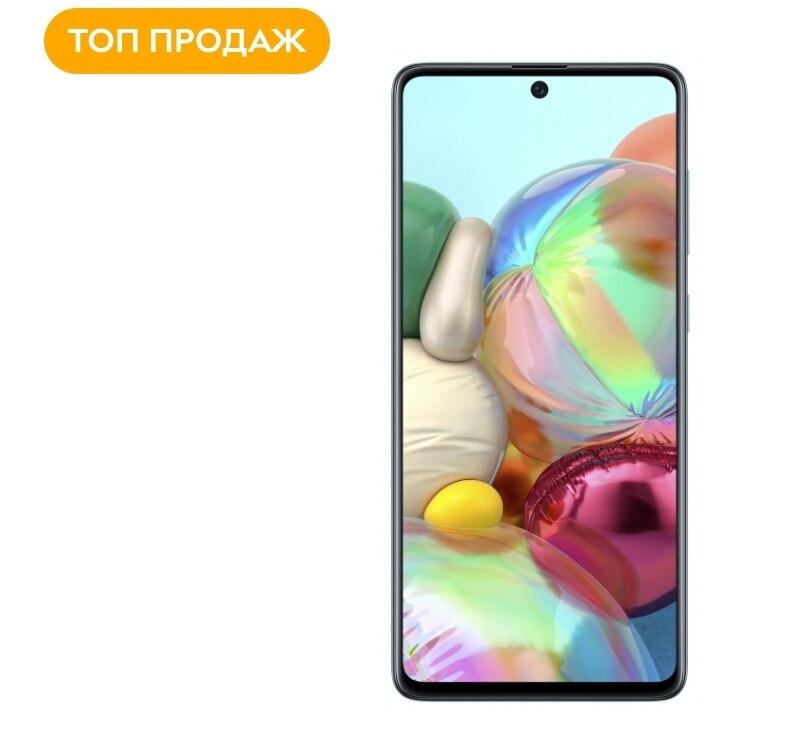 Samsung Galaxy A71 6/128 GB