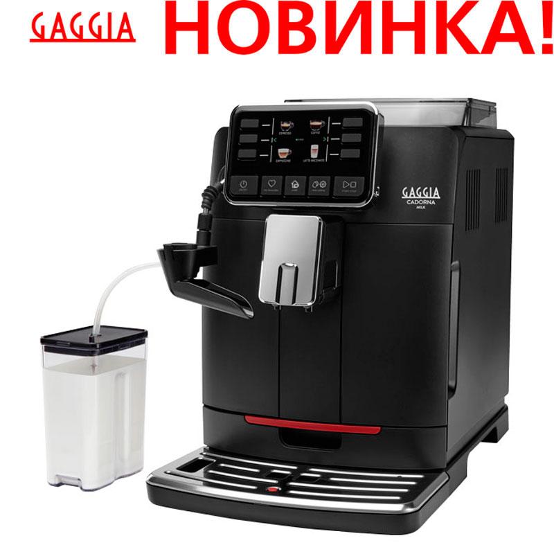цена на кофемашина GAGGIA CADORNA Milk