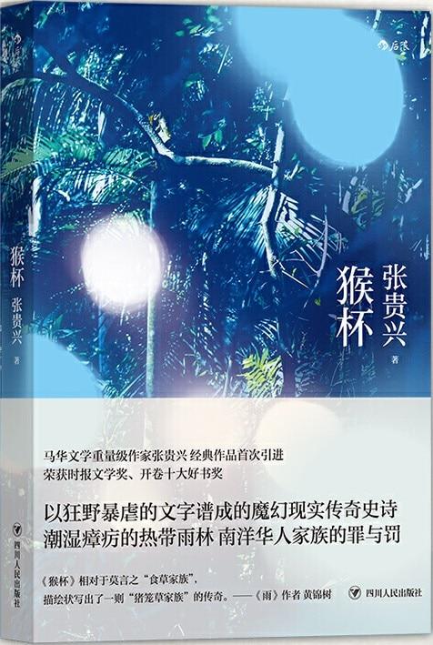 《猴杯》封面图片