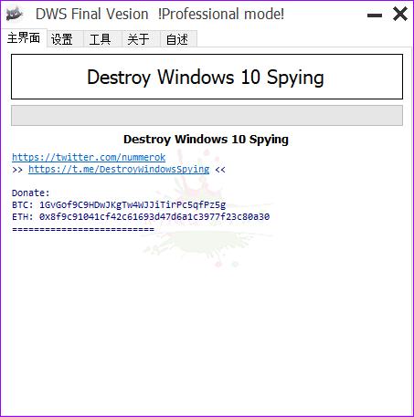 Win10间谍杀手 DWS 2.2.2.2