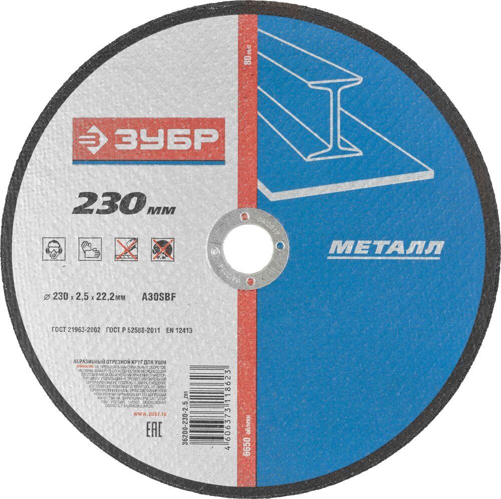 Circle Cutting BISON 230х2. 5х22 36200-230-2.5_z01