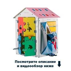 Riesige Бизидом für kinder WEIß (antiallergic farbe) 45*45*70 cm umweltfreundliche holz бизиборд