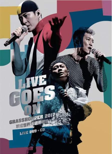 草蜢Live.Goes.On世界巡迴演唱会