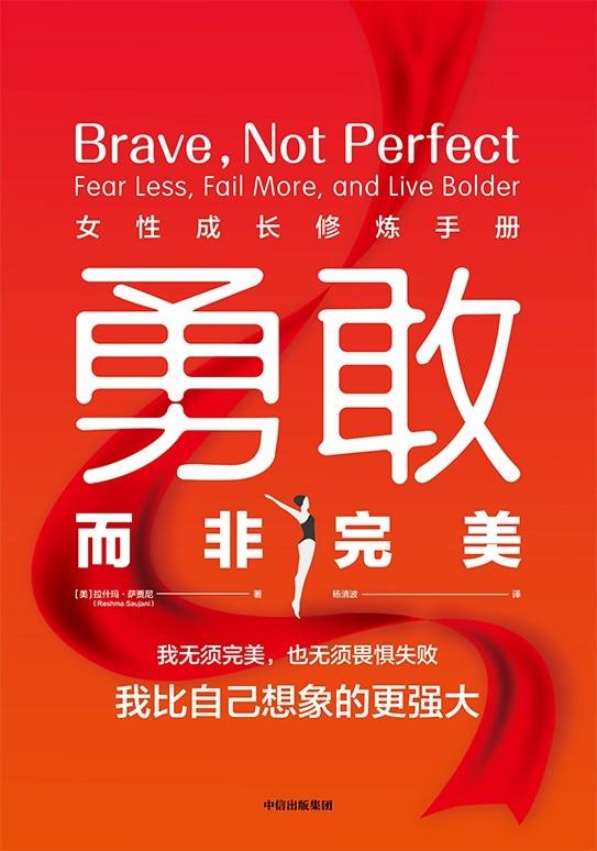 《勇敢而非完美:女性成长修炼手册》封面图片