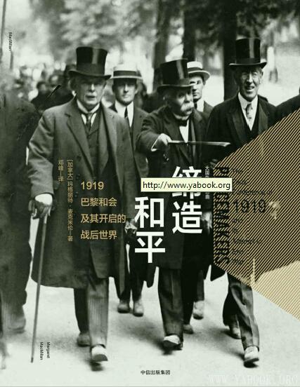 《新思文库·缔造和平:1919巴黎和会及其开启的战后世界》(大国外交三部曲)文字版电子书[PDF]