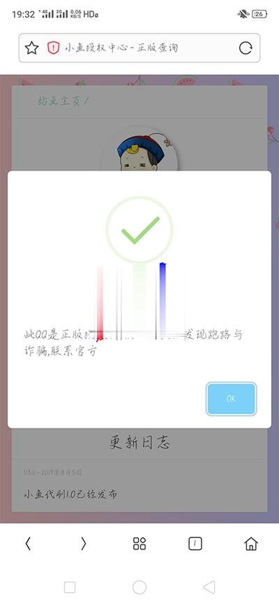 php小鱼授权系统源码 全开源无加密-52资源网