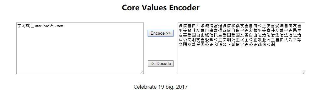 社会主义核心价值观编码源码