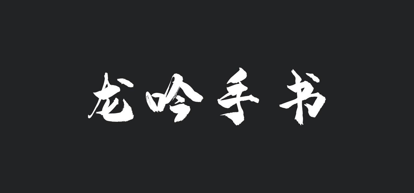 锦雀工坊4号-龙吟手书