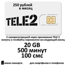 ТЕЛЕ2 САМОРЕГИСТРАЦИЯ (500 мин, 100 смс, 20 Гб) за 250 руб/мес
