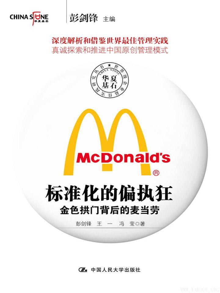 《标准化的偏执狂:金色拱门背后的麦当劳》彭剑锋等【文字版_PDF电子书_下载】
